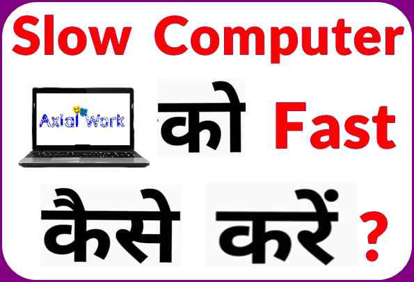 How to speed up pc computer ki speed fast kaise kare